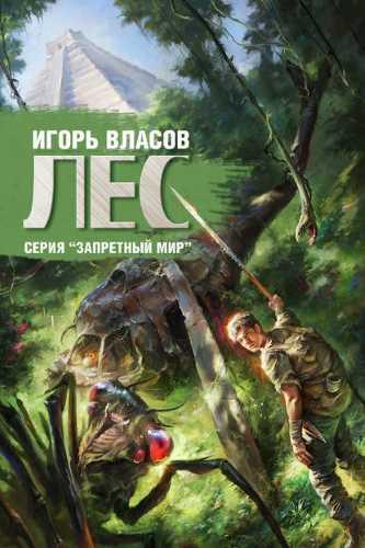 Игорь Власов. Запретный Мир 3. Лес
