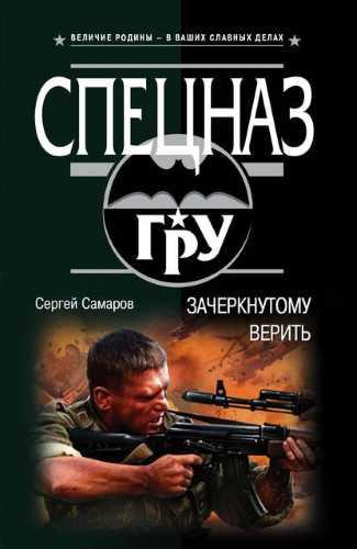 Сергей Самаров. Лицензия на убийство 3. Зачеркнутому верить