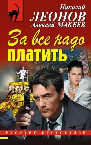 Николай Леонов, Алексей Макеев. За все надо платить