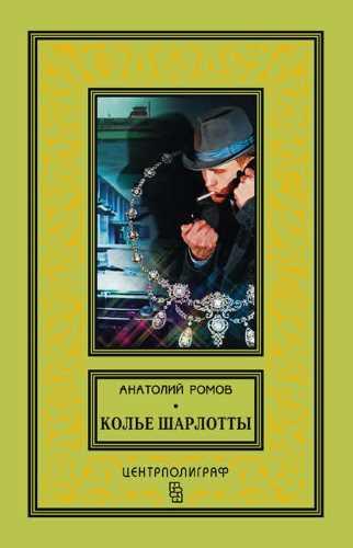 Анатолий Ромов. Колье Шарлотты