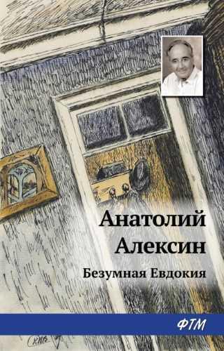 Анатолий Алексин. Безумная Евдокия и другие произведения