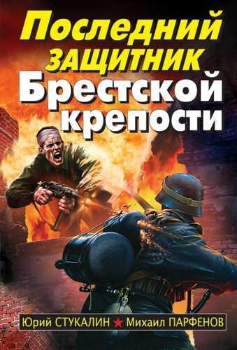 Юрий Стукалин, Михаил Парфенов. Последний защитник Брестской крепости
