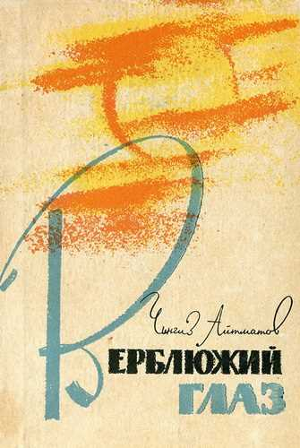 Чингиз Айтматов. Верблюжий глаз