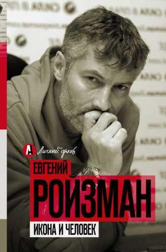Евгений Ройзман. Икона и человек