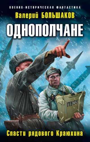 Валерий Большаков. Однополчане 1. Спасти рядового Краюхина