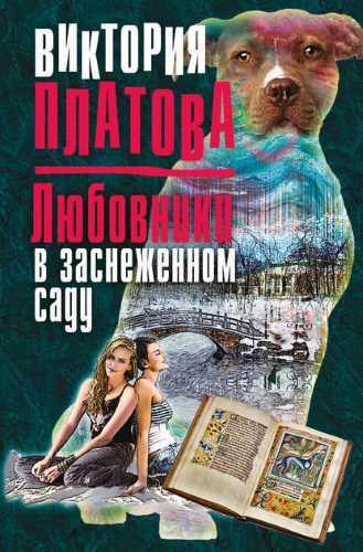 Виктория Платова. Любовники в заснеженном саду