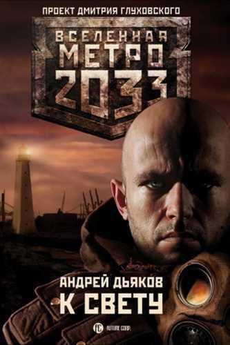 Андрей Дьяков. Метро 2033. К свету
