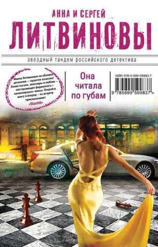 Анна и Сергей Литвиновы. Она читала по губам