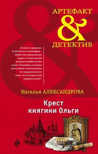 Наталья Александрова. Крест княгини Ольги