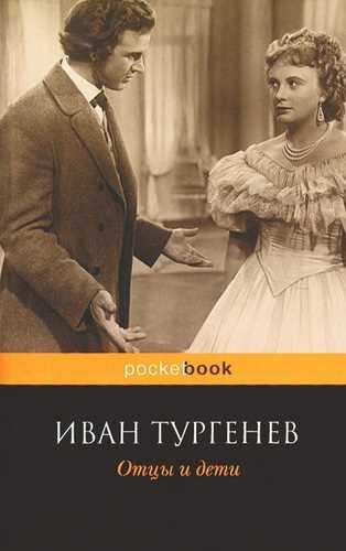 Иван Тургенев. Отцы и дети