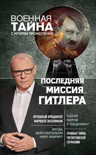 Игорь Прокопенко. Последняя миссия Гитлера