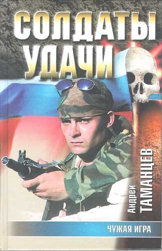 Андрей Таманцев. Солдаты удачи 13. Чужая игра