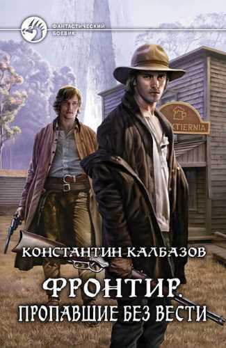 Константин Калбазов. Фронтир 1. Пропавшие без вести