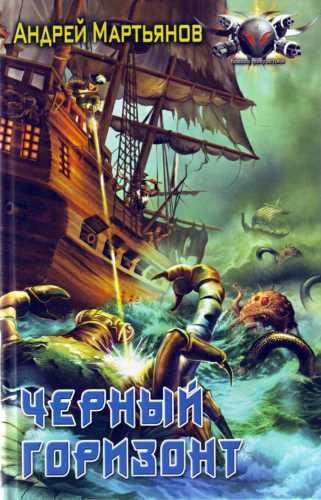Андрей Мартьянов. Белая акула 2. Черный горизонт