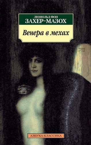 Леопольд фон Захер-Мазох. Венера в мехах