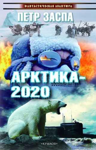 Петр Заспа. Арктика-2020