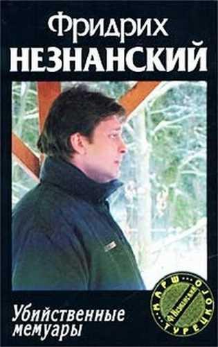 Фридрих Незнанский. Убийственные мемуары