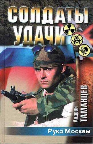 Андрей Таманцев. Солдаты удачи 10. Рука Москвы