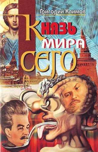 Григорий Климов. Князь мира сего