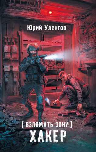 Юрий Уленгов. Взломать Зону 1. Хакер