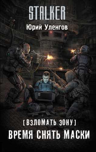 Юрий Уленгов. Взломать Зону 3. Время снять маски