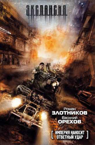 Роман Злотников, Василий Орехов. Империя наносит ответный удар