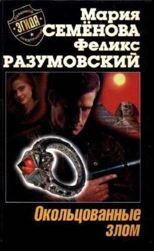 Мария Семёнова, Феликс Разумовский. Окольцованные злом