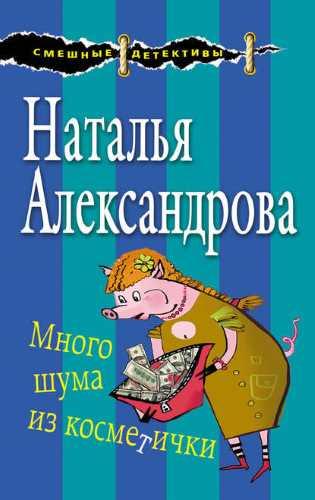 Наталья Александрова. Много шума из косметички