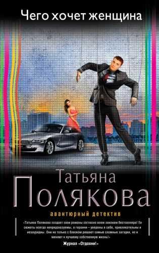 Татьяна Полякова. Чего хочет женщина