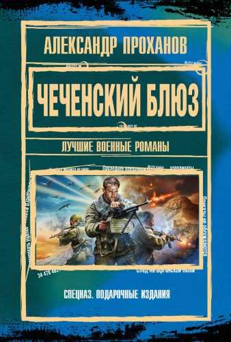 Александр Проханов. Чеченский блюз