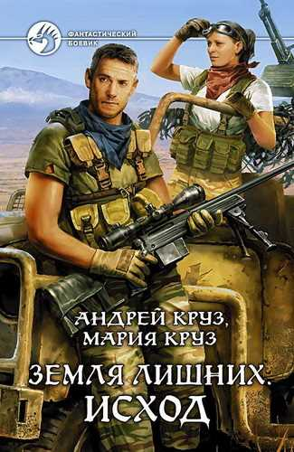 Андрей Круз, Мария Круз. Земля лишних 1. Исход