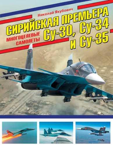 Николай Якубович. Сирийская премьера. Многоцелевые самолеты Су-30, Су-34 и Су-35