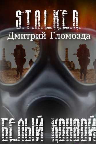 Дмитрий Гломозда. Белый конвой (Серия S.T.A.L.K.E.R.)