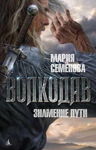 Мария Семенова. Волкодав 4. Знамение пути