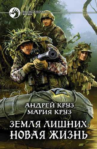 Андрей Круз, Мария Круз. Земля лишних 2. Новая жизнь