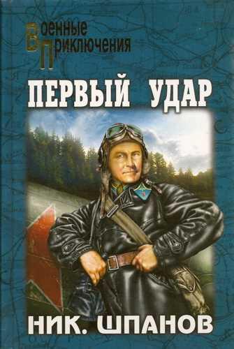 Николай Шпанов. Первый удар
