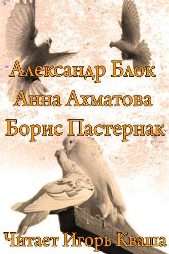 Александр Блок. Анна Ахматова. Борис Пастернак. Стихотворения