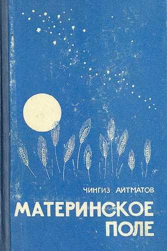Чингиз Айтматов. Материнское поле