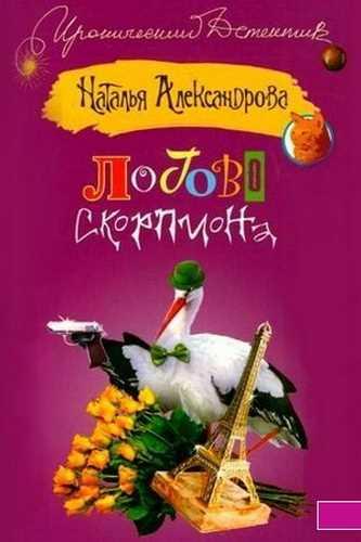 Наталья Александрова. Логово скорпиона