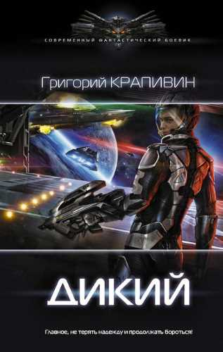 Григорий Крапивин. Дикий
