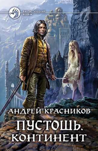 Андрей Красников. Пустошь 2. Континент