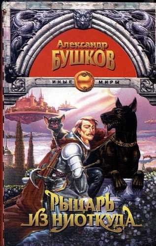Александр Бушков. Сварог 1. Рыцарь из ниоткуда