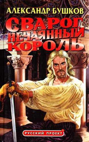 Александр Бушков. Сварог 3. Нечаянный король