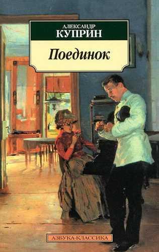 Александр Куприн. Поединок