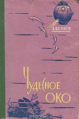 Александр Беляев. Чудесное око