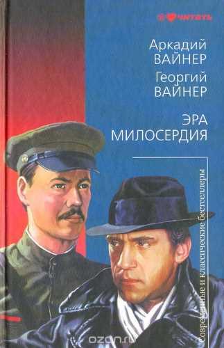 Аркадий и Георгий Вайнеры. Эра милосердия
