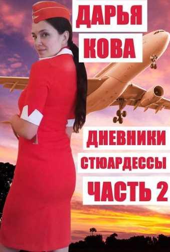 Дарья Кова. Дневники стюардессы 2