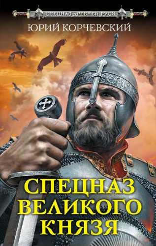 Юрий Корчевский. Спецназ Великого князя