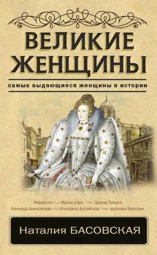Наталия Басовская. Великие женщины