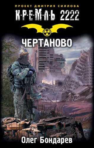 Олег Бондарев. Кремль 2222. Чертаново